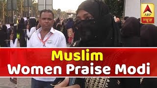 Muslims women in Mumbai's BKC praise PM Modi