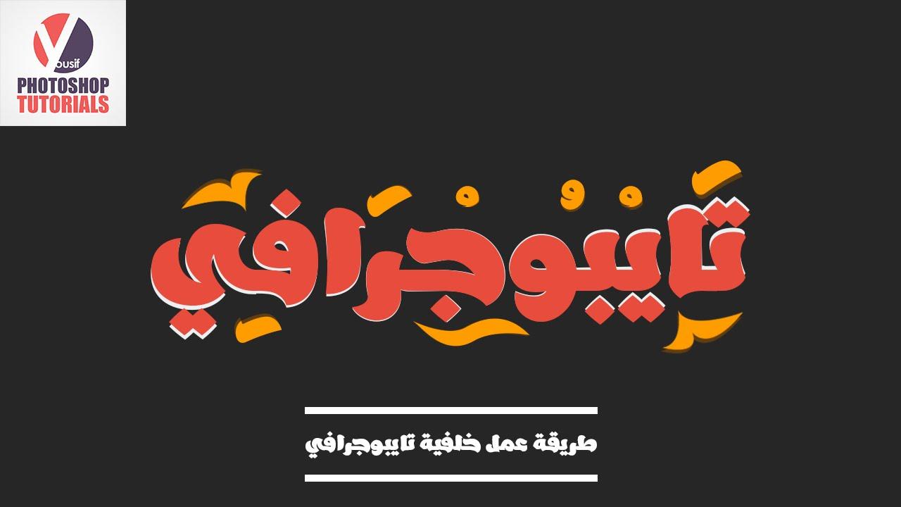 تحميل خطوط عربية ل هواوي