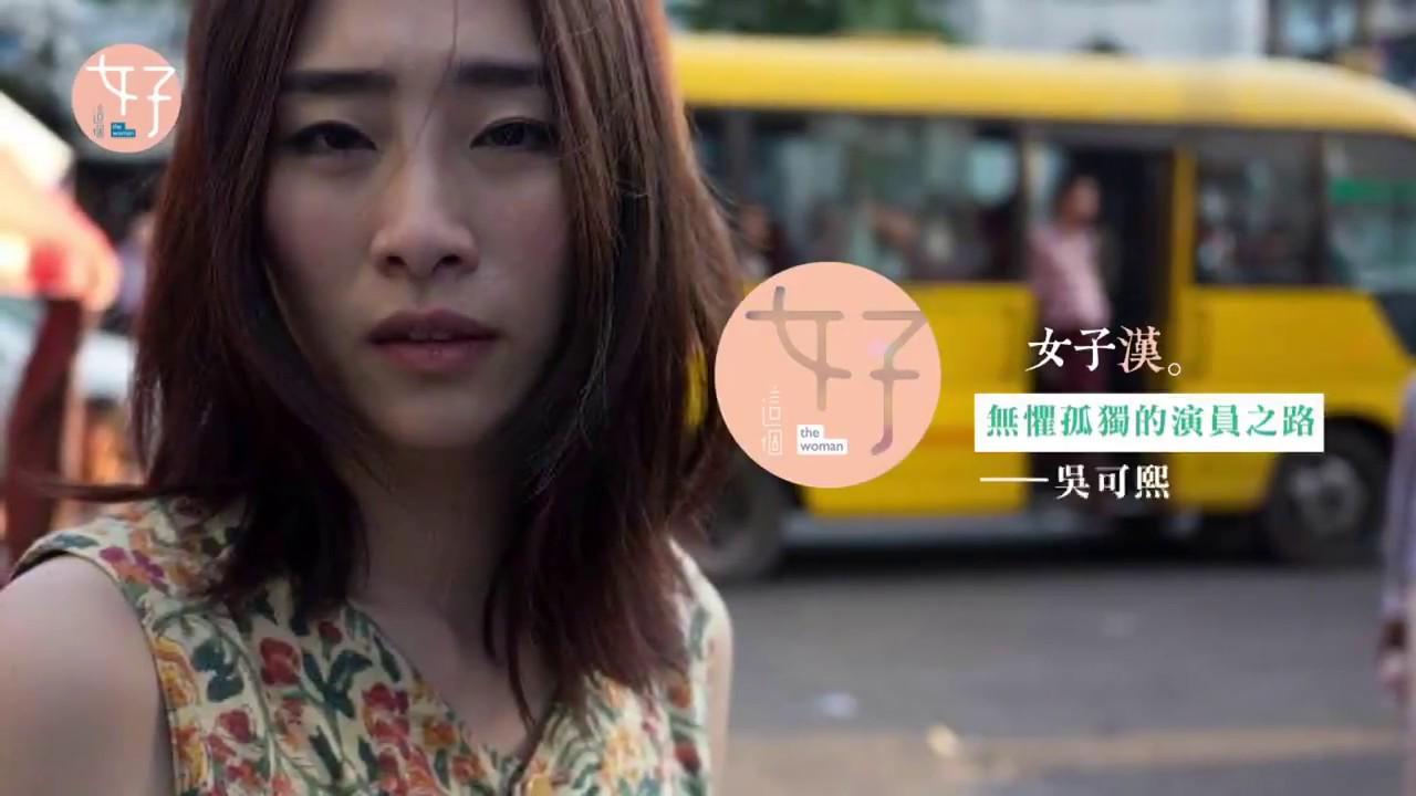 【女子漢】吳可熙-無懼孤獨的演員之路 - YouTube