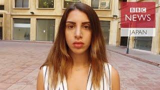 日常的なセクハラにアプリで対抗 レバノンの女性たち