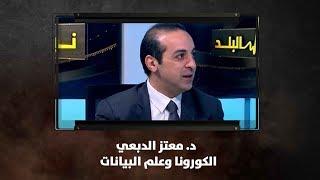 د. معتز الدبعي - الكورونا وعلم البيانات - نبض البلد