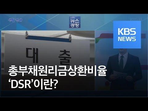 [생활경제] 총부채원리금상환비율 'DSR'이란? / KBS뉴스(News)