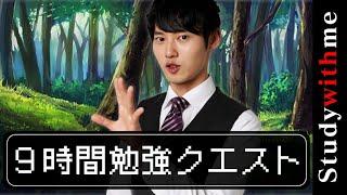 9時間勉強クエスト-Study with me 9 hours-