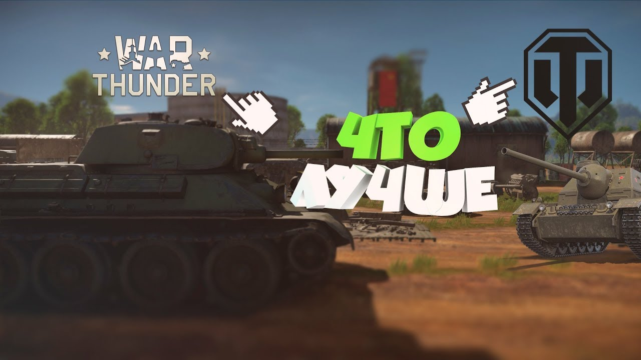 war thunder или world of tanks что лучше