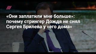 Почему стрингер Дождя не снял Сергея Брилева у «его дома»