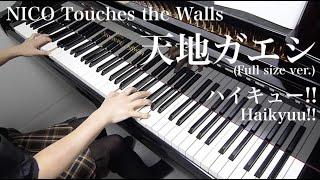 【 ハイキュー!! Haikyuu!! 】 天地ガエシ Full ver. 【 Piano ピアノ 】
