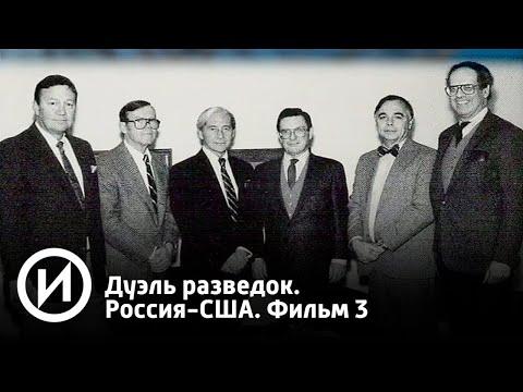 Дуэль разведок. Россия-США. Фильм 3   Телеканал