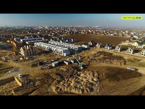 ЖК Струмочок та ЖК Амстердам: хід будівництва, листопад 2020