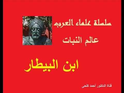 سلسلة علماء العرب ; ابن البيطار عالم النبات