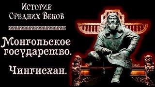Монгольское государство. Чингисхан. (рус.) История средних веков.