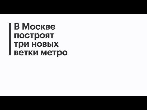 Бирюлево, Коммунарка, Архангельское: куда придут новые ветки метро