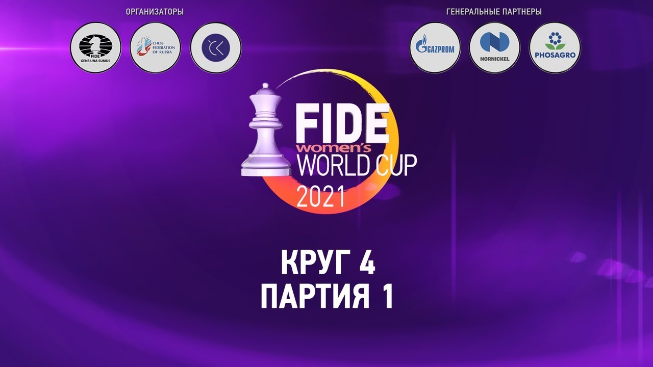 Кубок мира ФИДЕ среди женщин 2021 | 4 Круг - 1 Партия |