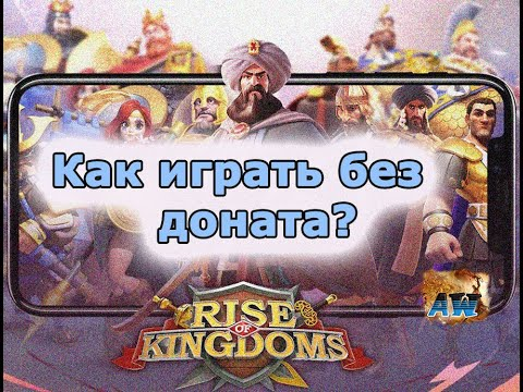 Rise Of Kingdoms: Как играть без доната?