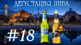 видео Пивные напитки: марки, отличие от пива