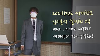 시매쓰새움FIT영재센터 2021영재학교 입시분석 설명회…