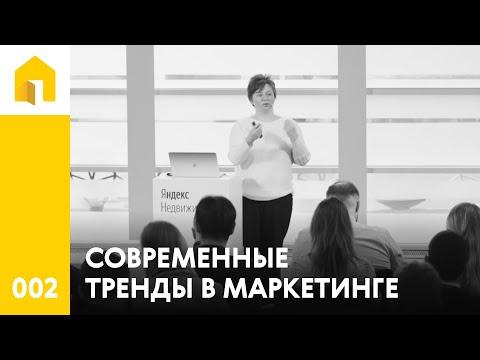 002 – Современные тренды в маркетинге и продажах жилой недвижимости. Виталия Львова