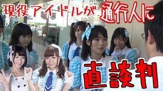 東京CLEAR'S youtube番組 「ギリギリ東京クリアーズ」 興味の無いアイド...