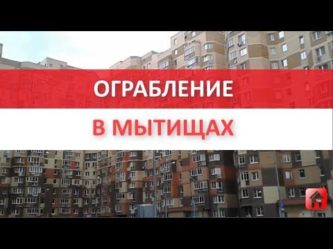 Криминал в Мытищах. Бандиты нападают на людей | Русские субтитры RU CC