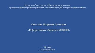 С. И. Лучицкая. Реферативные сборники ИНИОН