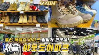 [ALTAI™ Gear] 킴핑/아웃도어 매장! 알타이기…