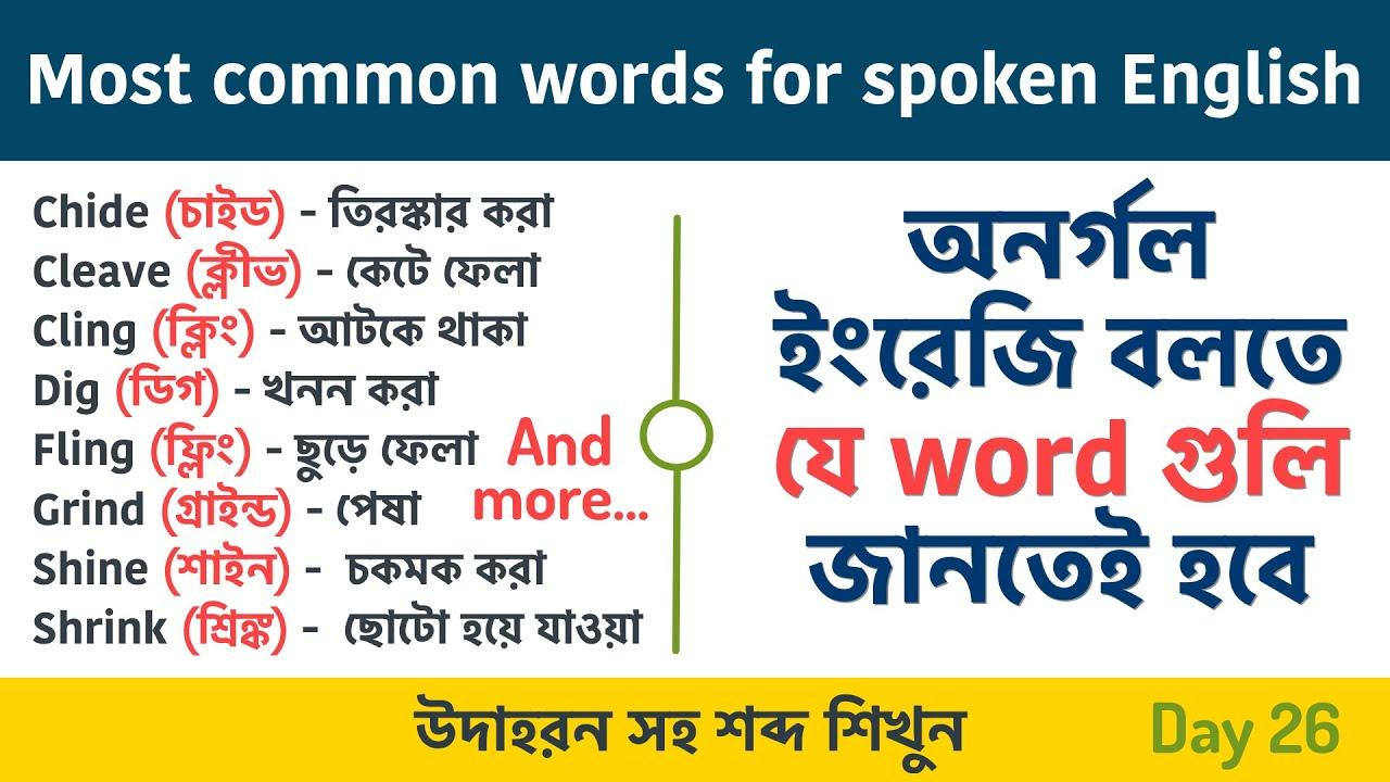 অনর্গল ইংরেজি বলতে যে word গুলি জানতেই হবে || Most common words for spoken English Bangla # Day 26