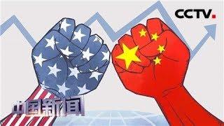 [中国新闻] 媒体焦点 中美经贸摩擦·媒体聚焦 美媒:美国企业将迎来双重打击 | CCTV中文国际