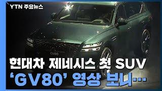 현대차 제네시스 첫 SUV 'GV80' 출시! 영상 보니... / YTN
