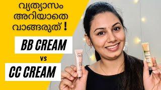 BB Cream or ĊC Cream - Don't Buy Before Watching This!! | Keerthi's Katalog | Malayalam