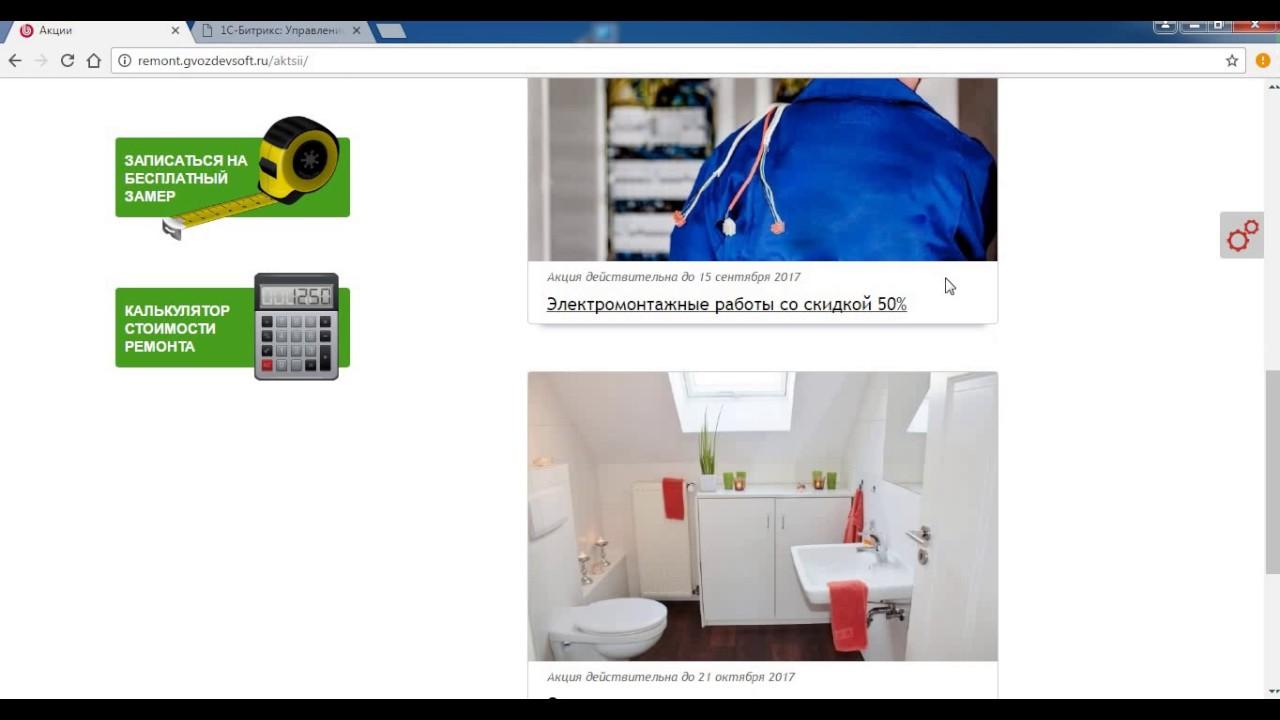Битрикс ремонт квартир интеграция opencart и amocrm интеграция