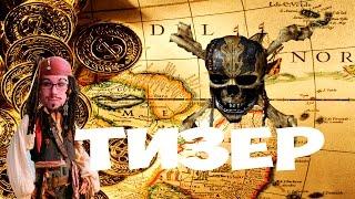 ТИЗЕР Пираты Карибского моря 5| ОБЗОР КИНО
