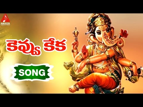 Ganesh Chaturthi Telugu Songs | Kevvu Keka Song -----SONG MUSIC SIMILAR TO GABBAR SINGH MUSIC