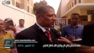 مصر العربية | محافظ قنا يدشن برنامج علاج روماتيزم القلب لاطفال المدارس