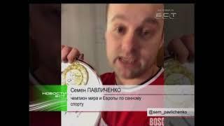 Братчанин Семен Павличенко в составе сборной России завоевал золото на Кубке мира