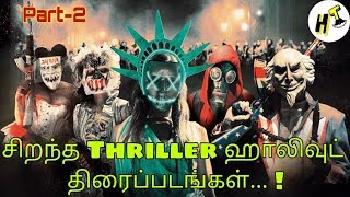 5 Best Thriller Hollywood Movies | Part-2 | Tamil Dubbed | Hollywood Tamizha