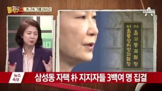 '박근혜 구속' 가를 24시간 thumbnail