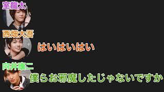 室龍太 向井康二 西畑大吾 とれたて関ジュース 180121.