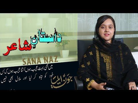 Dastan-e-Shayar -  Episode 2 : Jaun Elia - Sana Naz  - Communita Pakistan