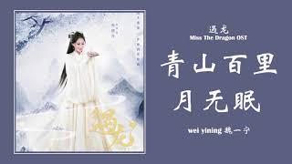 青山百里月无眠 Qing Shan Bai Li Yue Wu Mian - 魏一宁 [遇龙 Miss The Dragon OST] | AUDIO