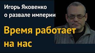 Время работает на нас Игорь Яковенко о неизбежном развале империи