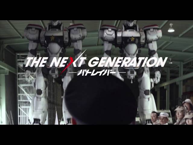 『THE NEXT GENERATION パトレイバー/第2章』予告編