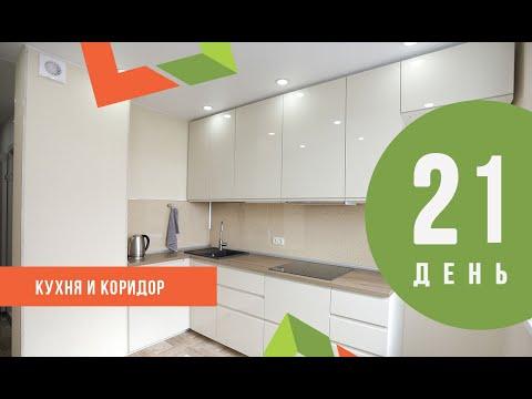 Ремонт кухни и коридора - обзор ремонта под ключ