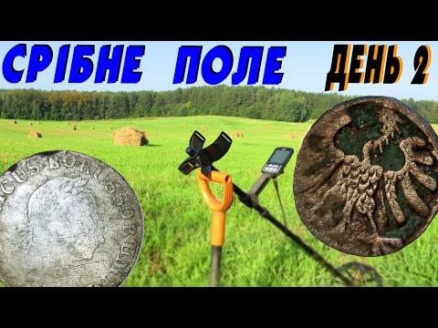 Як я знову накопав срібла на своєму улюбленому полі #УкраїнськіКопачі #minelab #equinox800