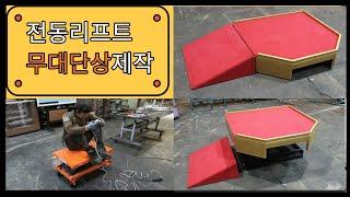 전동리프트 경사램프/무대단상 제작과정