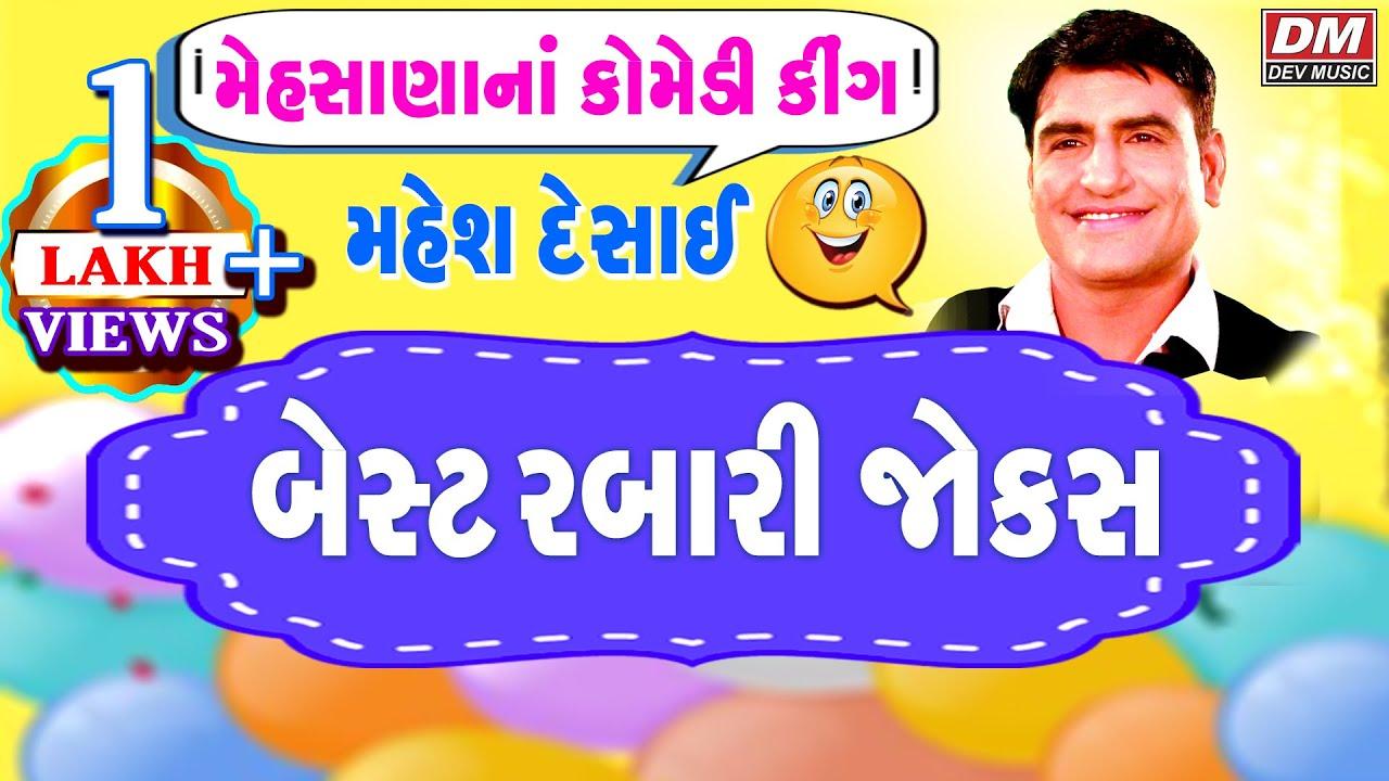 Gujarati Jokes - New 2020 - Mahesh desai - Latest Comedy 1 Hour - રબારી ન્યું ગુજરાતી જોક્સ