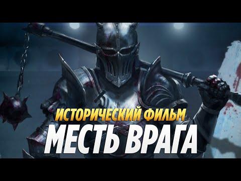 Кровавый Исторический фильм 2021 «МЕСТЬ ВРАГА» фильмы приключения 2021 / Фильмы 2021 HD - Видео онлайн