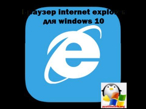 Как настроить и удалить Internet Explorer Windows 10