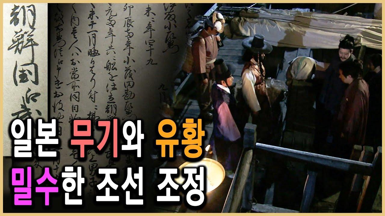 KBS역사스페셜– 17세기 일본을 뒤흔든 조선 최대 무기밀수사건