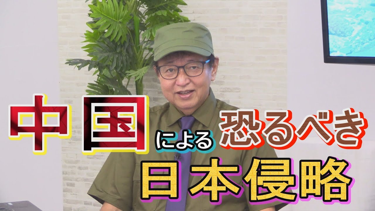 【沖縄の声】中国による海洋進出と日本侵略/反基地イデオロギーと極端な論調[桜R2/7/13]
