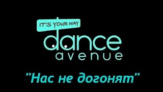 """Школа эстрадного танца """"DanceAvenue"""" - Нас не догонят, Танц., Эстрадный танец (РСВ 2017 Тула-Москва)"""