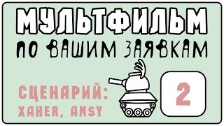 Мультфильм по заявкам №2 [World of Tanks]